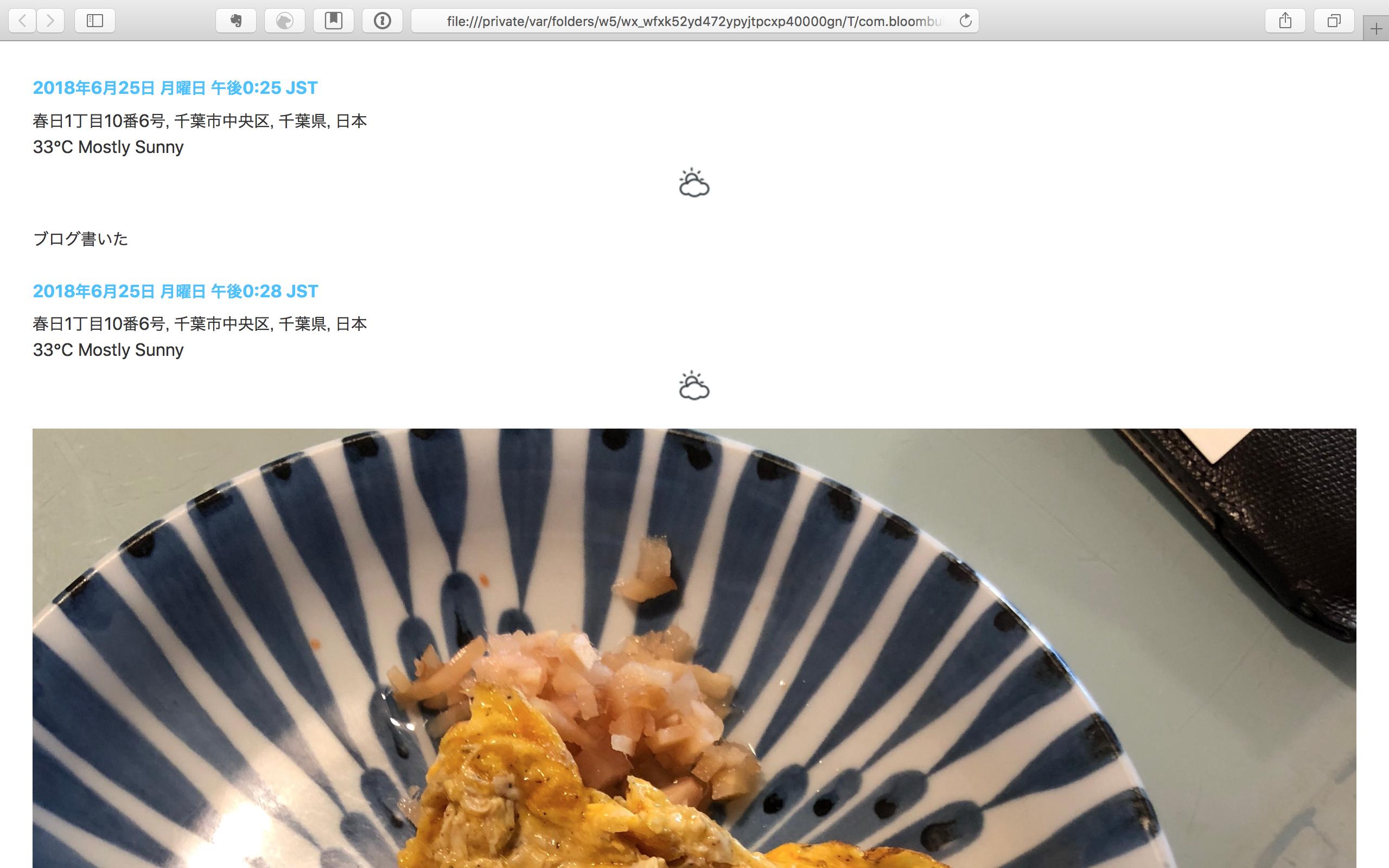スクリーンショット 2018-06-25 12.45.54