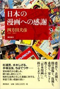 『日本の漫画への感謝』