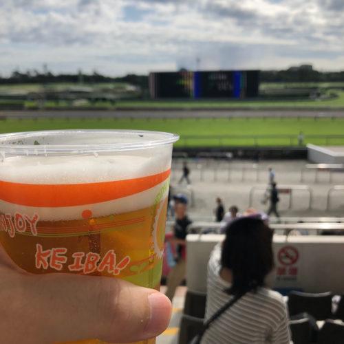中山競馬場にビールを飲みに行く