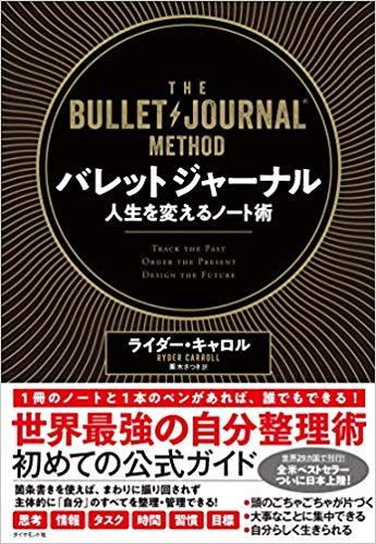 『バレットジャーナル 人生を変えるノート術 』