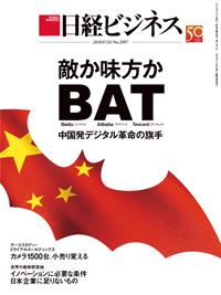 「日経ビジネス」電子版の購読を始めた